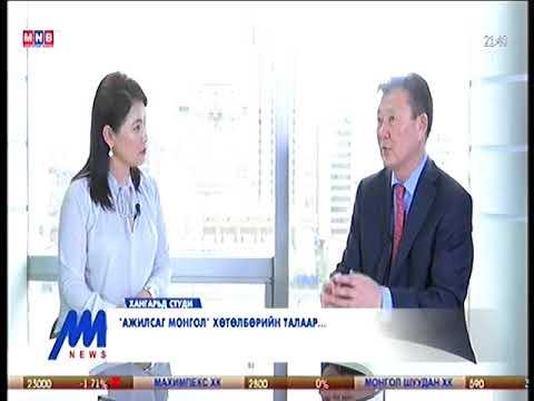 """УИХ-ын гишүүн Д.Тэрбишдагва """"Ажилсаг Монгол"""" хөтөлбөрийнхөө талаар дэлгэрэнгүй ярилцлаа"""