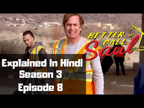 Better Call Saul Season 3 Episode 8 Explained In Hindi