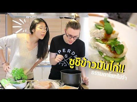 ครัวขากๆ EP6 - เมื่อฝรั่งเข้าครัวทำซูชิข้าวมันไก่!! | #สตีเฟ่นโอปป้า