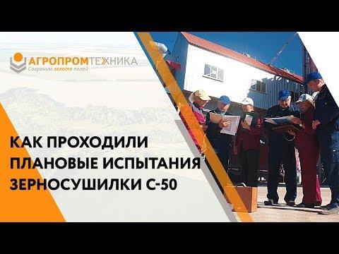 """Плановые испытания зерносушилки С-50 в Башкирии - СПК """"Базы"""""""