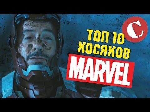 Топ 10 глупых моментов киновселенной МАRVЕL. Liте - DomaVideo.Ru
