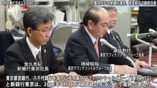 東京TYFG・新銀行東京、経営統合で最終合意(動画あり)