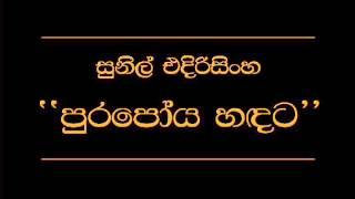 Video Pura Poya Handata   Sunil Edirisinghe MP3, 3GP, MP4, WEBM, AVI, FLV November 2017