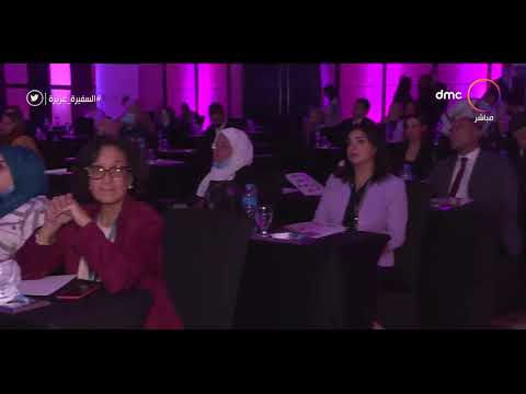 السفيرة عزيزة - تكريم 30 سيدة في منتدى المرأة المصرية 2020