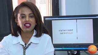 ሰሞኑን አዲስ የበጎ ፍቃድ አገልግሎት ክፍል 2/Semonun Addis Sep Ep 5