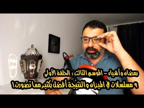 """""""رمضان وأشياء أخرى""""..شاهد مناقشة """"فيلم جامد"""" لمسلسلات رمضان 2019"""