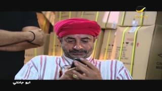 مسلسل ابو جانتي 2 - الحلقه 28 كاملة