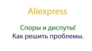 Ведение Спора (Диспута) Dispute,Claim На AliExpress!