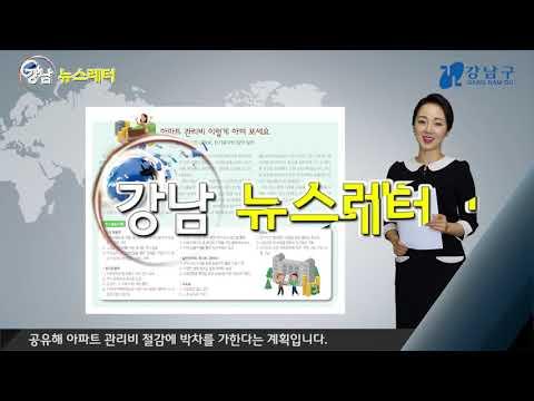 강남 뉴스레터 2018년 4월
