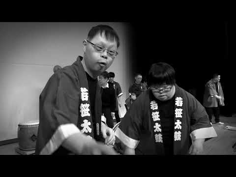 Watch video #WDSD 18 - Japan Down Syndrome Society, Japan - #WhatIBringToMyCommunity