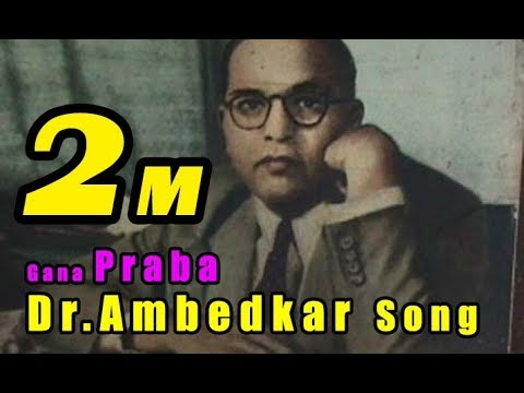 Video Gana Praba Dr Ambethkar Song |2018 download in MP3, 3GP, MP4, WEBM, AVI, FLV January 2017