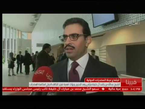 محافظ الجنوبية يرأس وفد البحرين في افتتاح الدورة 60 للجنة المخدرات بمقر الأمم المتحدة 2017/3/19