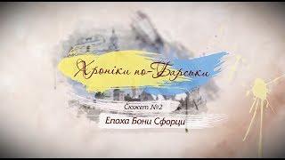 Епоха Бони Сфорци | ХРОНІКИ ПО-БАРСЬКИ