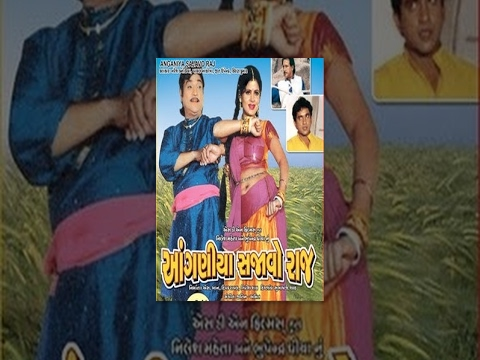 Raaj - super hit gujarati movie - aanganiya sajao raaj , Produce by :- s.khan, deepak rawal, Director:- subhash j. shah, Music :- jatin ameet, Star Cast :- naresh kanodia, kiran kumar, isralali, tejsapru, jeet upendra, payal malhotra and others. To watch...