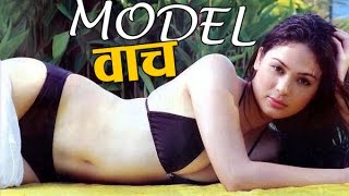 Model Watch : Top Nepali Models : UR Style