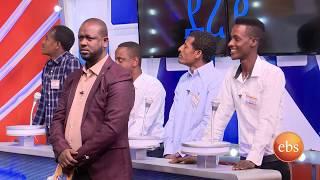 የቤተሰብ ጨዋታ ምዕራፍ 7 ክፍል 17 /Yebeteseb Chewata Season 7 Ep 17