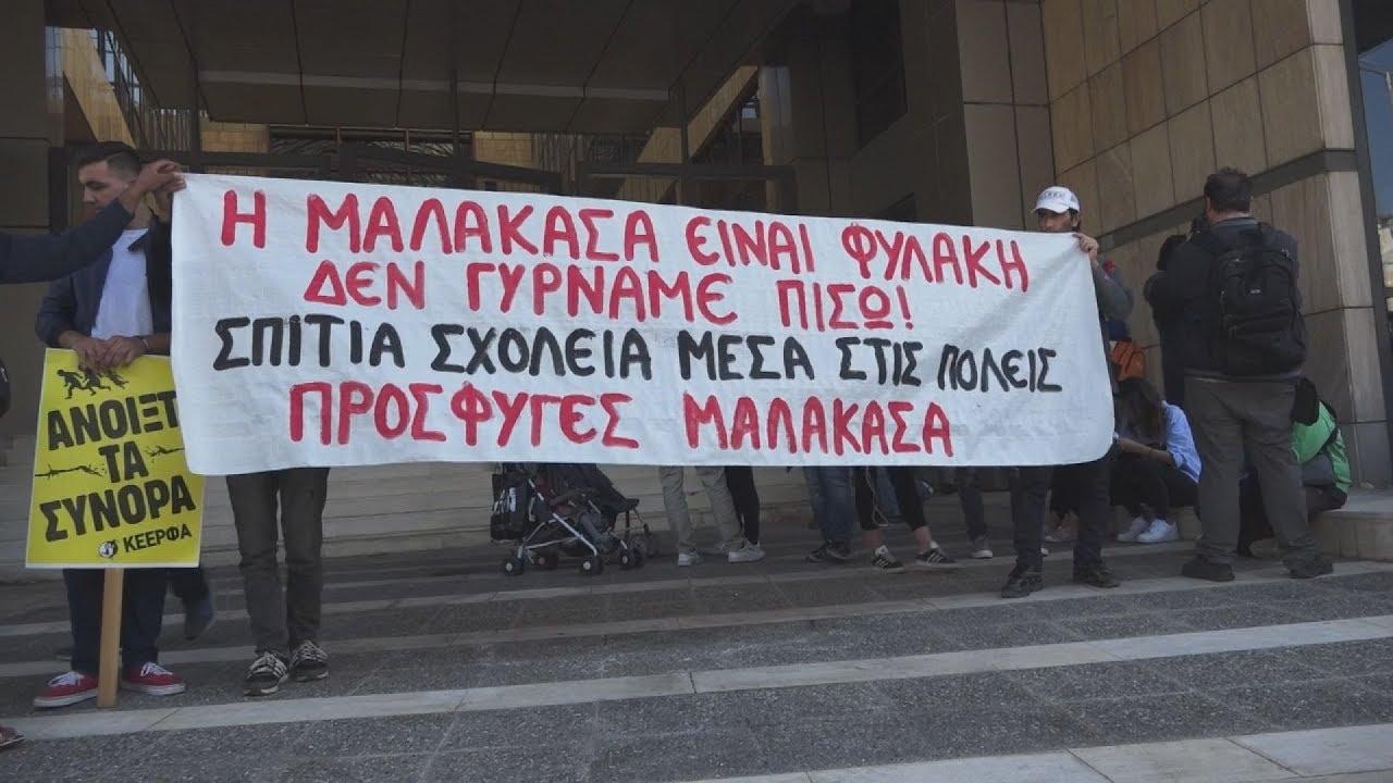 Συγκέντρωση διαμαρτυρίας προσφύγων στο υπουργείο Μεταναστευτικής Πολιτικής