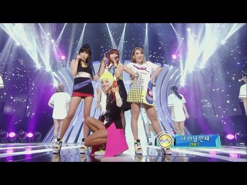 2NE1-'너 아님 안돼(GOTTA BE YOU)' 0316 SBS Inkigayo