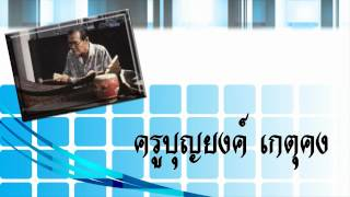 The Teacher Of Thai Music And History Of Music.