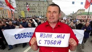 Путин Свободу Ивану Голунову митинг 12.06