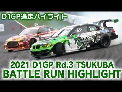 2021 D1GP Rd.3 TSUKUBA BATTLE RUN HIGHLIGHT / 追走ハイライト【修正】
