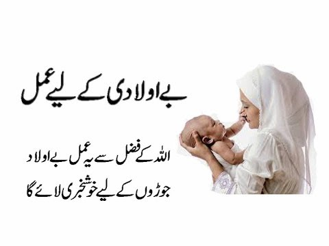 Powerful Spells For Childless Couples, Be Auladi Ka Amal, Peer Qureshi Sahab