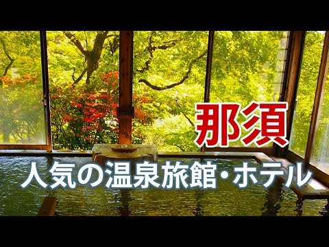 那須で人気の温泉旅館・ホテル ランキング【20選】Nasu  …