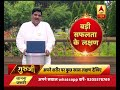GuruJi With Pawan Sinha: Know how much success will you gain - Video