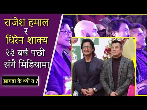 Rajesh Hamal र  Dhiren Shakya ले अवर्ड शो मा दोस्ती को हात बढाए ? - Katha Today