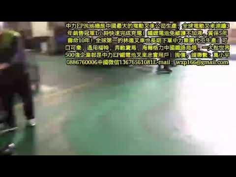 Xe nâng điện ZhongLi EP Bình Dương