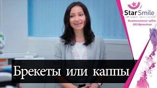 Ирина, отзыв пациентки: Я вынуждена была носить брекеты, и для меня это было тяжело и психологически, и физически