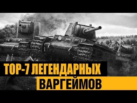 ТОП-7 самых ЛЕГЕНДАРНЫХ ВАРГЕЙМОВ на PC