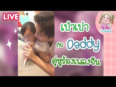 Live GG เป่าเปากับDaddy คู่หูร้องเพลงจีน l Pao Pao And The Big Family