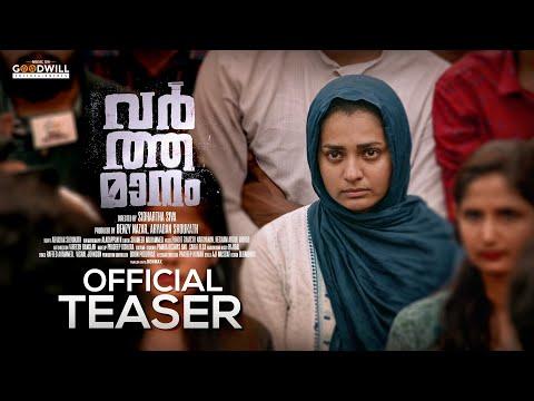 Varthamanam Official Teaser | Sidhartha Siva | Parvathy Thiruvothu | Roshan Mathew