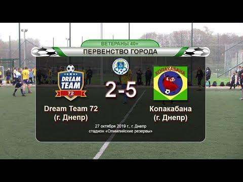 Dream Team 72 — Копакабана 27-10-2019