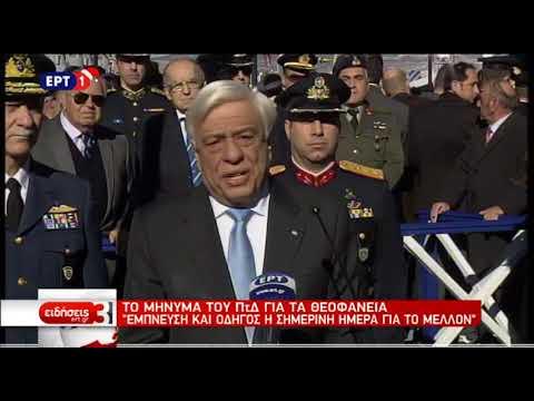 Πρ. Παυλόπουλος: Να χαράξουμε το μέλλον που μας αναλογεί