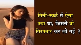 SUBSCRIBE to Himalayan News Here: https://goo.gl/NcZ0t8Saudi Arabia police 'arrest' woman wearing miniskirt in video that sparked public outcry Updated about 11 hours agoIn a village in Saudi Arabia, the video of a young woman roaming around wearing a mini-skirt and crop top has triggered strong debate on social media. A young woman in Saudi Arabia with a very radical atmosphere is shocked at the people walking around in this kind of clothing. People in Saudi are showing displeasure at this. There is a possibility that this young woman is not local but rather foreign. Many people have demanded punishment for this model, while some users are demanding change of law related to women's clothing in Saudi while supporting this young woman.Follow 'Himalayan News' on Social Media:Facebook: https://www.facebook.com/himalayannewslive/Twitter: https://twitter.com/himalayannews1https://plus.google.com/u/0/+HimalayanNewsChannelPinterest: https://www.pinterest.com/himalayannewsch/Stumbleupon: http://www.stumbleupon.com/stumbler/himalayannewsReddit: https://www.reddit.com/user/himalayannews/For More Videos Visit Here:http://himalayannews.com/