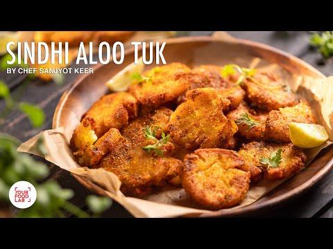 Sindhi Aloo Tuk Recipe | Crispy Fried Aloo | Chef Sanjyot Keer