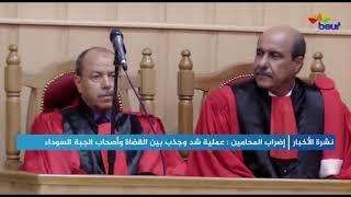 إضراب المحامين عملية شد وجذب بين القضاة وأصحاب الجبة
