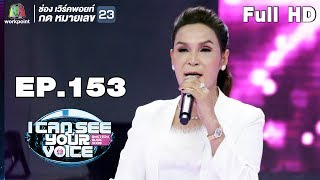 I Can See Your Voice -TH | EP.153 | ศิริพร อำไพพงษ์ | 23 ม.ค. 62 Full HD