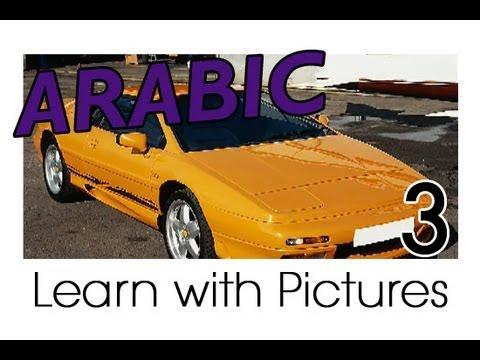 Auto - Arabische Vokabeln