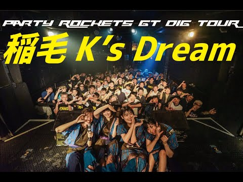 【Inside PRGT】2019.06.23 Party Rockets GT DIG TOUR@稲毛K's Dream #パティロケ
