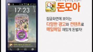 돈모아―돈버는앱 모음,잠금해제,슬라이드,틴 캐시,문상 YouTube 동영상