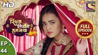 Rishta Likhenge Hum Naya - Ep 44 - Full Episode - 5th January, 2018