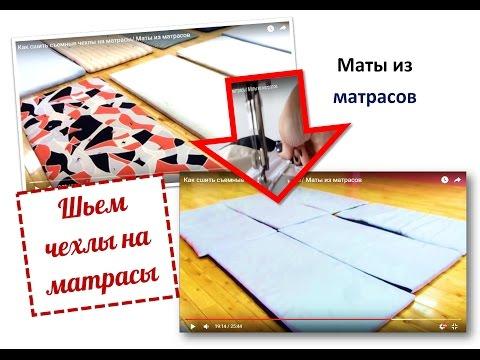 Как сшить съемные чехлы на матрасы/ Мат… видео