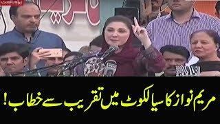 Video Sialkot : Maryam Nawaz complete speech | 13 April 2018 | 24 News HD MP3, 3GP, MP4, WEBM, AVI, FLV November 2018