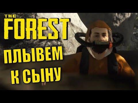 The Forest. #5. Алекс, Брейн, Дядя Женя и ещё я.