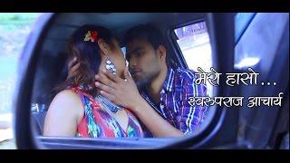 Mero Hasho Pani Khosera Lagyou - Swaroop Raj Aacharya