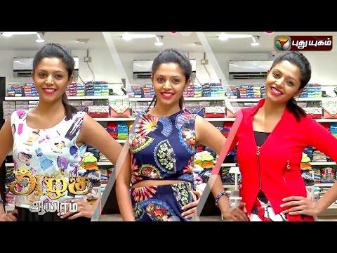 Azhagu-Aayiram-14-06-2016-Puthuyugam-TV
