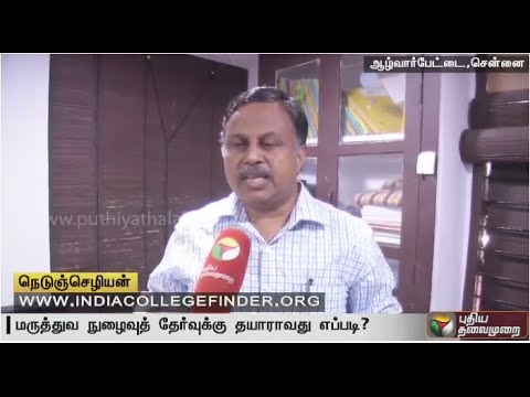 How-to-prepare-for-medical-entrance-NEET--Educationalist-views